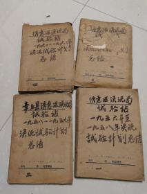 山东省章丘绣惠渠灌溉局实验站1956-1962年灌溉试验总结 一二三四