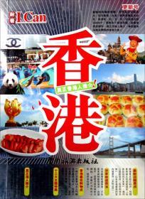 I Can旅游系列:香港(更新号)
