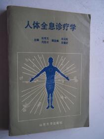 人体全息诊疗学 [B----43]