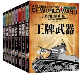 全景二战系列:王牌部队(彩图版)