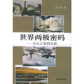 世界两极密码:从长江源到北极