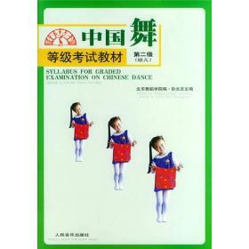 正版 中国舞等级考试教材(第2级)(幼儿)