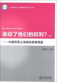 谁动了他们的权利?(6):中国农民土地维权困境调查