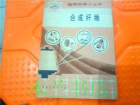 自然科学小丛书 合成纤维 北京化工学院编写小组 北京人民出版社 1973年一版一印 32开平装