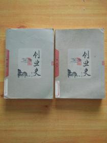创业史(全二册)人民文学出版社