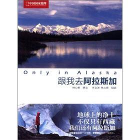 新33....Only in Alaska:《跟我去阿拉斯加》:中国国家地理荒野生存之地