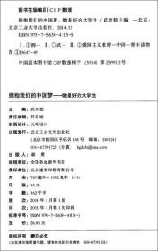 拥抱我们的中国梦:做最好的大学生