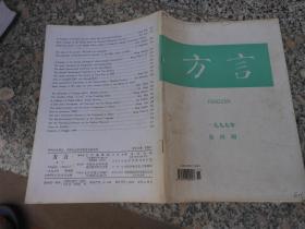 """杂志;方言1999年第4期;说""""兄弟""""和""""弟兄""""{邢福义}"""