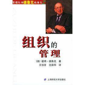 组织的管理:德鲁克文集(第二卷)