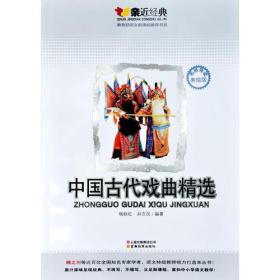 中国古代戏曲精选