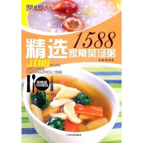 家常菜1588系列:精选家常菜汤粥1588