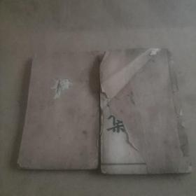 马评外科全生集(前后集)【全二册六卷】