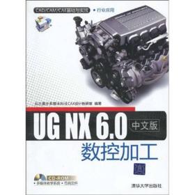 UG NX 6.0中文版数控加工