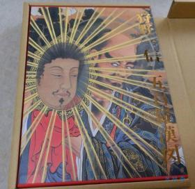 狩野一信 五百罗汉图 小学馆8开豪华版 5万日元 法然上人800年御忌纪念