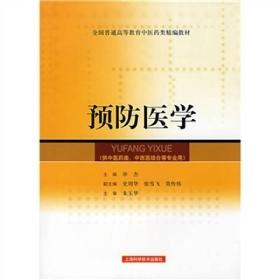预防医学申杰主编上海科学技术出版社9787532392629