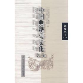 中国典籍与文化(第2辑)
