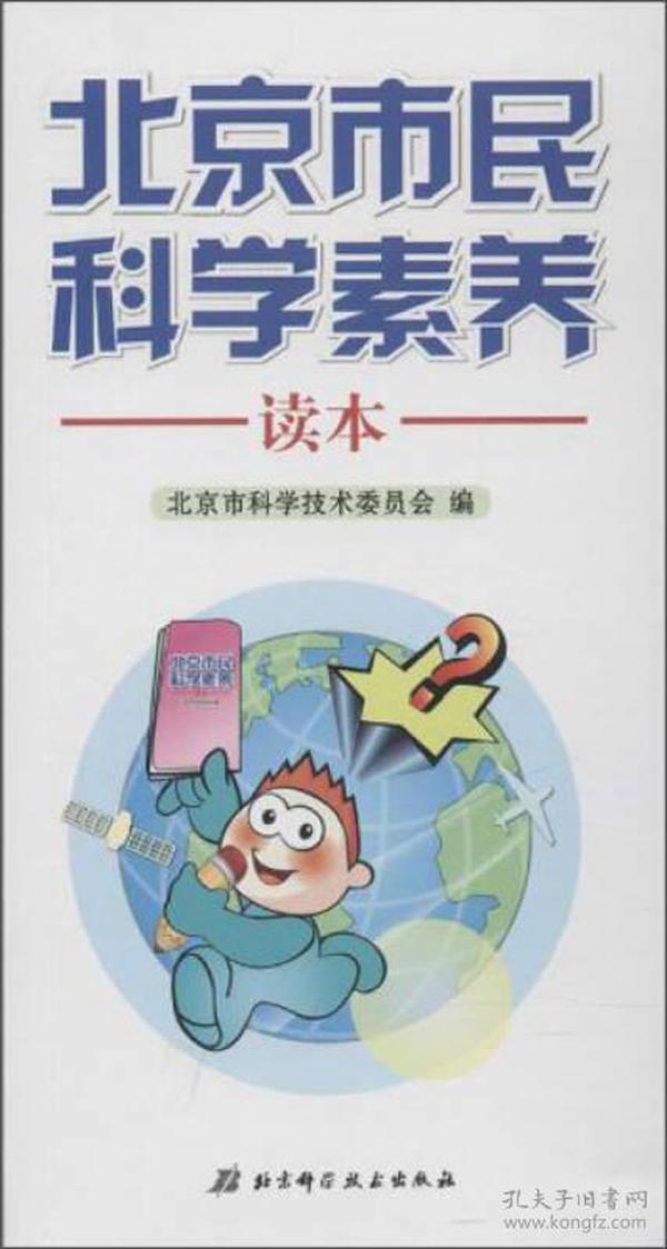 北京市民科学素养读本