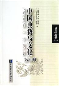 讲座丛书(第二编):中国典籍与文化(第七辑)