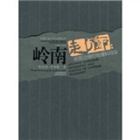 岭南走廊:帝国边缘的地理和政治