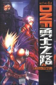 DNF勇士之路(8):决战雪山之巅