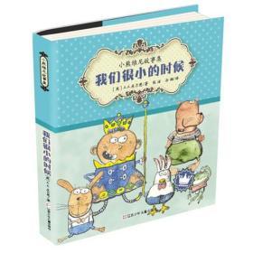 【二手包邮】我们很小的时候-小熊维尼故事集 A.A.米尔恩 江苏少