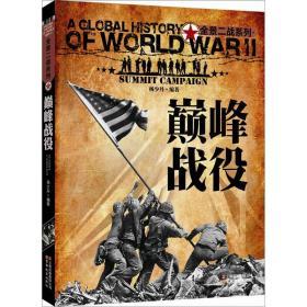 全景二战系列:巅峰战役(彩图版)