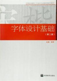 字体设计基础(第2版)