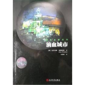 滴血城市(黑色金融系列)