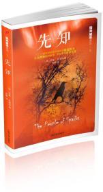 先知杜普洛,张颖人民文学出版社9787020106127