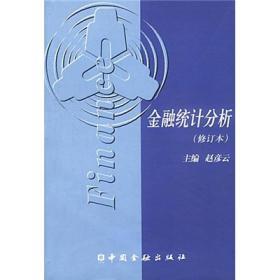 中央广播电视大学金融专业教材:金融统计分析(修订本)