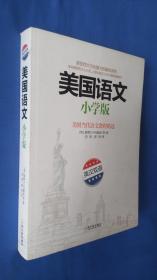 美国语文小学版(小学版英汉双语美国当代语文教程精选)