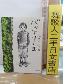あさのあつこ作    バツテリー2      64开角川文库本小说      日文原版