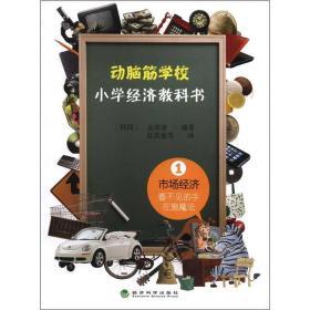 动脑筋学校·小学经济教科书1:市场经济