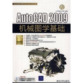 AutoCAD 2009机械图学基础