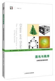 混沌与秩序:生物系统的复杂结构