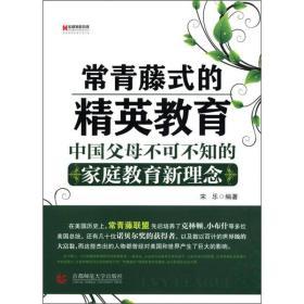 """""""常青藤式""""的精英教育:中国父母不可不知的家庭教育新理念"""