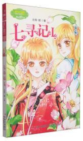 淑女文学馆 浪漫古风系列:七寻记.1(长篇小说)