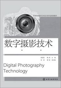 数字摄影技术
