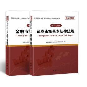 证券市场基本法律法规 新大纲版(全二册)