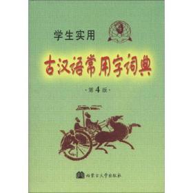 学生实用古汉语常用字词典(第4版)