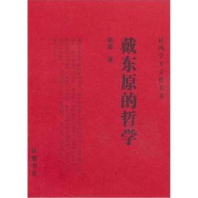民国学术文化名著:戴东原的哲学