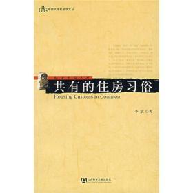 和谐中国系列:共有的住房习俗