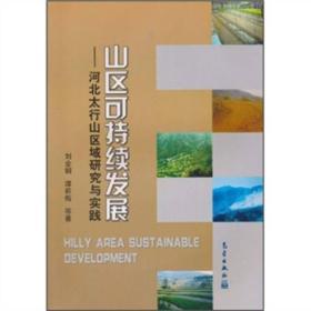 山区可持续发展:河北太行山区域研究与实践