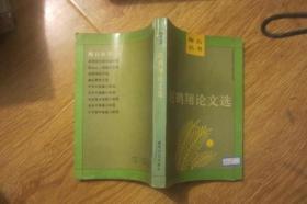 赵鹤翔论文选