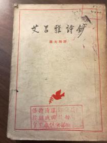 艾吕雅诗抄·竖版右翻繁体·仅印10000册
