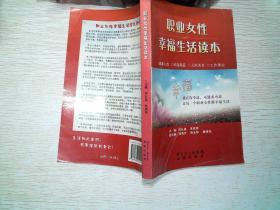 职业女性幸福生活读本、、、、