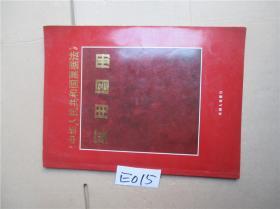 《中华人民共和国票据法》实用图册  中国人民银行  编;梁英武  主编
