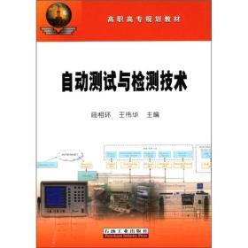 高职高专规划教材:自动测试与检测技术