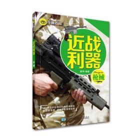近战利器 枪械 jin zhan li qi qiang xie 专著 姜坤编著