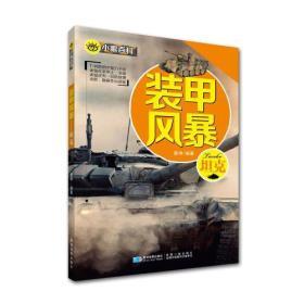 装甲风暴 坦克 zhuang jia feng bao tan ke 专著 姜坤编著